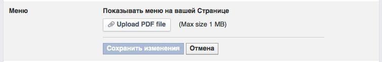 Menu-FB